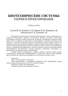 Ахутин В.М. Биотехнические системы: теория и проектирование