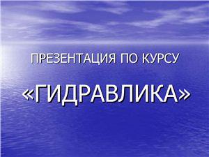 Презентация - Калинин А.В., Лушкин И.А. Гидравлика
