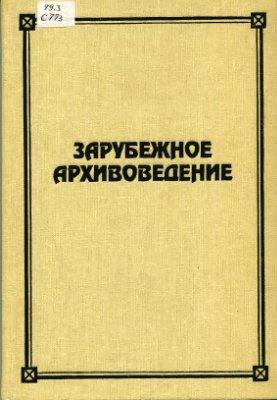 Старостин Е.В. Зарубежное архивоведение: проблемы истории, теории и методологии