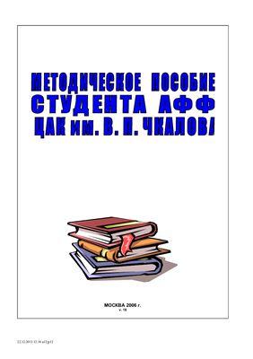 Методическое пособие студента АФФ