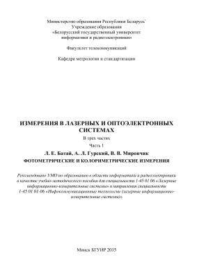 Батай Л.Е. и др. Измерения в лазерных и оптоэлектронных системах. Часть 1. Фотометрические и колориметрические измерения