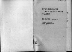 Артюшин С.П. Проектирование углеобогатительных фабрик