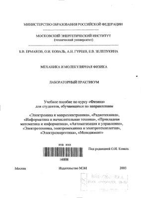 Ермаков Б.В. и др. Механика и молекулярная физика. Лабораторный практикум