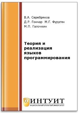 Серебряков В.А., Галочкин М.П., Гончар Д.Р., Фуругян М.Г. Теория и реализация языков программирования