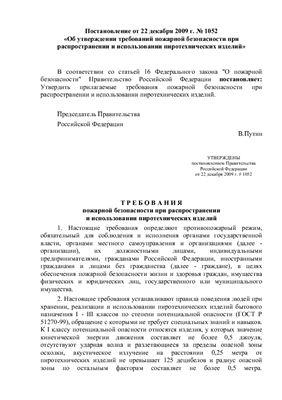 Постановление от 22 декабря 2009 г. № 1052 Об утверждении требований пожарной безопасности при распространении и использовании пиротехнических изделий