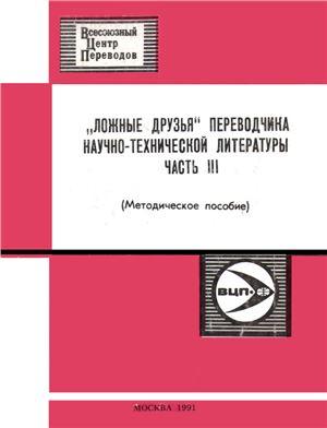 Борисова Л.И. Ложные друзья переводчика научно-технической литературы. Часть 3