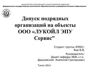 Допуск подрядных организаций на объекты ООО ЛУКОЙЛ ЭПУ Сервис