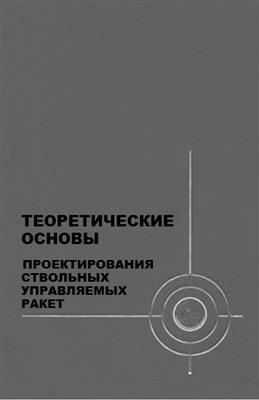 Коростелев О.П. (ред.) Теоретические основы проектирования ствольных управляемых ракет