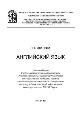 Иванова Н.А. Английский язык
