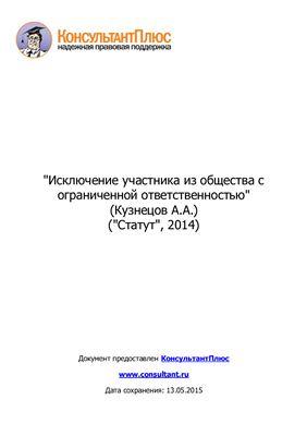 Кузнецов А.А. Исключение участника из общества с ограниченной ответственностью