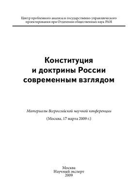 Конституция и доктрины России современным взглядом
