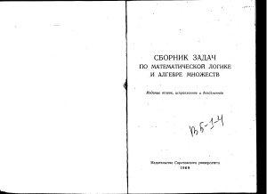 Гохман А.В. и др. Сборник задач по математической логике и алгебре множеств