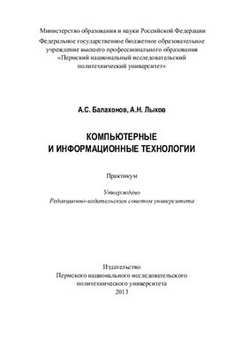 Балахонов А.С., Лыков А.Н. Компьютерные и информационные технологии