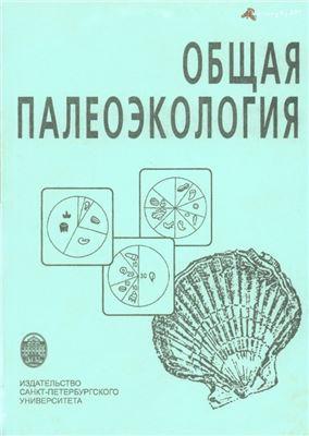 Киселев Г.Н., Попов А.В. (ред.) Общая палеоэкология