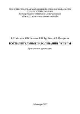 Матвеев Р.С., Волкова И.В., Трубина Е.О., Карпунина А.В. Воспалительные заболевания пульпы