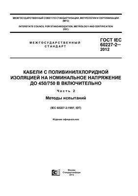 ГОСТ IEC 60227-2-2012 Кабели с поливинилхлоридной изоляцией на номинальное напряжение до 450/750 В включительно. Часть 2. Методы испытаний
