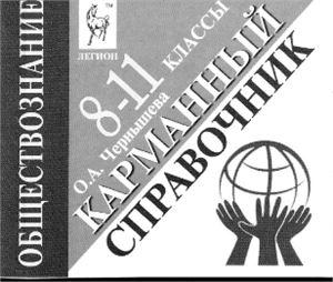 Чернышева О.А. Обществознание. Карманный справочник. 8-11 классы