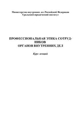 Саранчин Ю.К. Профессиональная этика сотрудников органов внутренних дел: Курс лекций
