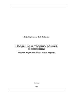 Горбунов Д.С., Рубаков В.А. Введение в теорию ранней Вселенной. Теория горячего Большого взрыва