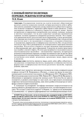 Ильин М.В. Слоеный пирог политики: порядки, режимы и практики