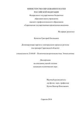 Кичигин Г.Е. Доминирующая партия в электоральном процессе региона (на примере Саратовской области)