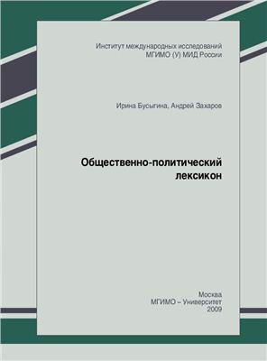 Бусыгина И.М., Захаров А.А. Общественно-политический лексикон