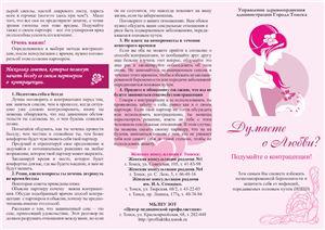 Думаете о любви? Подумайте о контрацепции… (буклет для двоих)