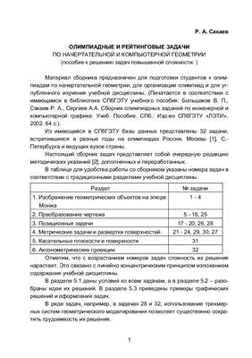 Сакаев Р.А. Олимпиадные и рейтинговые задачи по начертательной и компьютерной геометрии