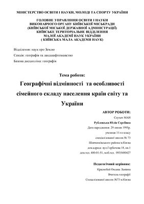 Географічні відмінності та особливості сімейного складу населення країн світу та України