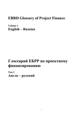 Глоссарий ЕБРР по проектному финансированию Том 1 Англо-Русский