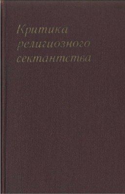 Клибанов А.И. (ред.) Критика религиозного сектантства (Опыт изучения религиозного сектантства в 20-х - начале 30-х годов)