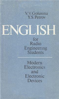 Голузина В.В., Петров Ю.С. Пособие по английскому языку для электротехнических и радиотехнических вузов