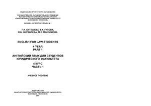 Битешева Г.И., Гулова Е.К., Журавлева Я.Б., Максимова М.Е. English for Law Students. 4 year. Part 1