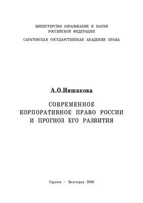 Иншакова А.О. Современное корпоративное право России и прогноз его развития