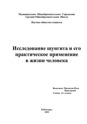 Мамонтов И.Н. Исследование шунгита и его практическое применение в жизни человека