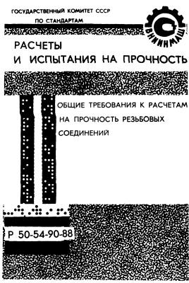 Р 50-54-90-88 Рекомендации. Расчеты и испытания на прочность. Общие требования к расчетам на прочность резьбовых соединений