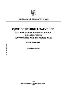 ДСТУ 4366: 2004 Одяг пожежника захисний. Загальні технічні вимоги та методи випробування (ISO 11613: 1999, NEQ, EN 469: 1995)
