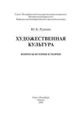 Руденко Ю.К. Художественная культура: Вопросы истории и теории