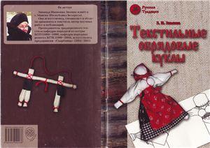 Зимина З.И. Текстильные обрядовые куклы
