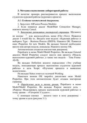 Гиндуллина Т.К., Шилина М.А., Торопова Н.Д. Функциональное моделирование предметной области с MS Office Visio 2007