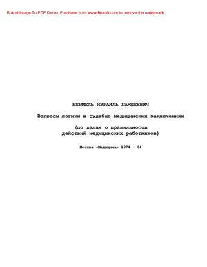 Вермель И.Г. Вопросы логики в судебно-медицинских заключениях по делам о правильности действий медицинских работников