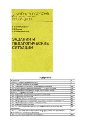 Омельяненко В.Л. и др. Задания и педагогические ситуации