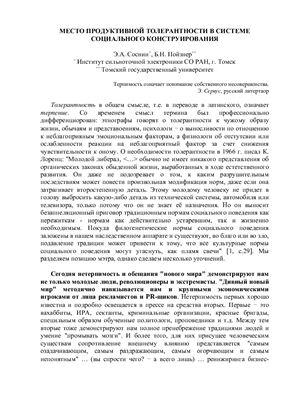 Соснин Э.А., Пойзнер Б.Н. Место продуктивной толерантности в системе социального конструирования