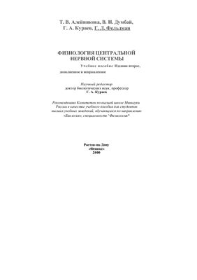 Кураев Г.А., Алейникова Т.В., Думбай В.Н. Физиология центральной нервной системы