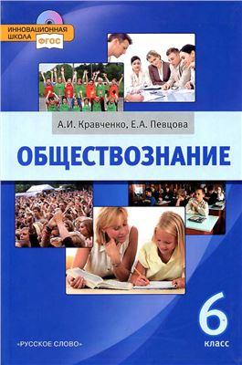 Кравченко А.И., Певцова Е.А. Обществознание. 6 класс