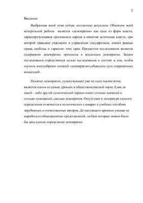 Демократия. Сущность и особенности политического режима в современной Украине