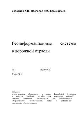 Скворцов А.В., Поспелов П.И., Крысин С.П. Геоинформатика в дорожной отрасли (на примере IndorGIS)