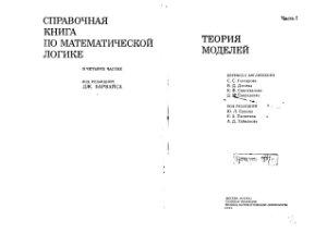 Барвайс. Дж. Справочная книга по математической логике