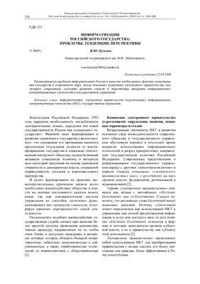 Кузьмин И.Ю. Информатизация Российского государства: проблемы, тенденции, перспективы
