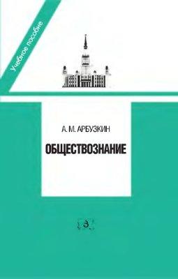 Арбузкин А.М. Обществознание